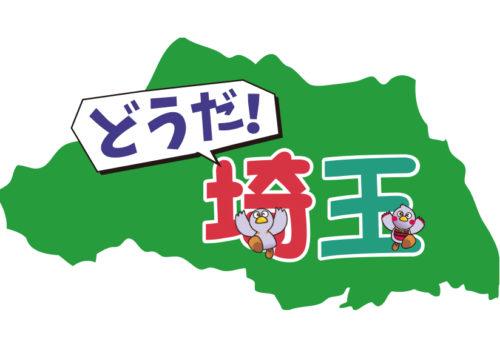EVENT・東急ハンズ池袋店 催事「どうだ!埼玉!」出品 (12/21-1/4)