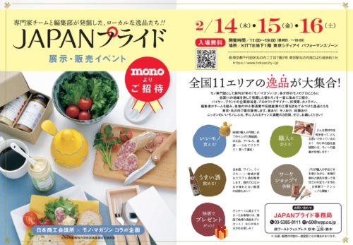EVENT・東京駅KITTE【JAPANプライド】出展(2/14-16)
