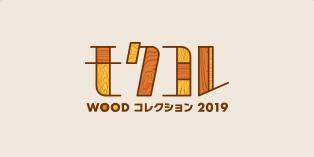 EVENT・WOODコレクション2019(モクコレ)出展(1/29-30))